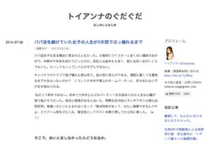 トイアンナのブログ
