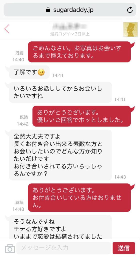 パパからのメッセージ