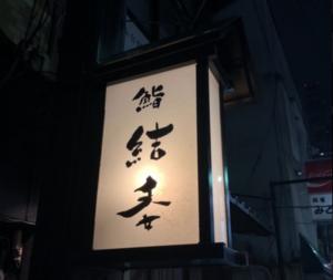 鮨 結委 (すし ゆい)