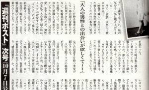 雑誌の取材