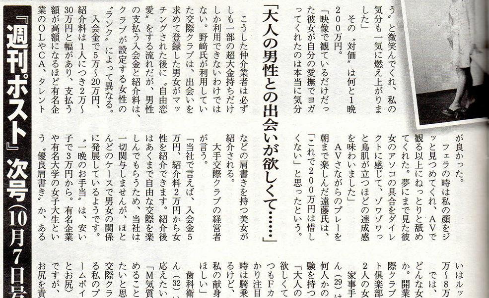 銀座プレジデント倶楽部;雑誌の取材