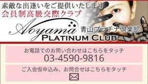 青山プラチナ倶楽部01