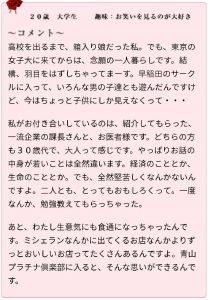青山プラチナ倶楽部08