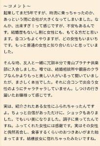 青山プラチナ倶楽部10