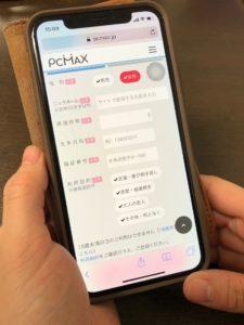 PCMAXに登録!