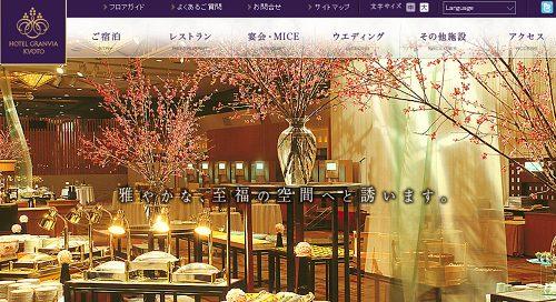 京都ホテルグランヴィア