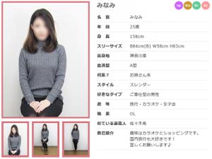 大阪ミスターアンドラバー女性1