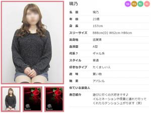 大阪ミスターアンドラバー女性2