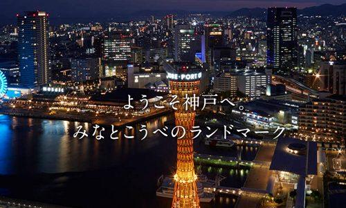 神戸ホテルオークラ
