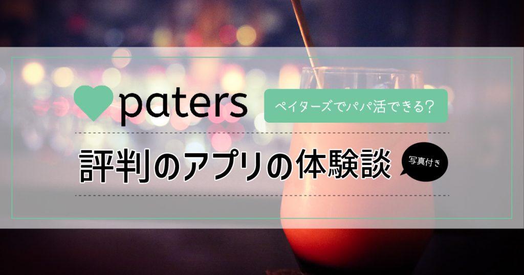 評判 パパ活 アプリ