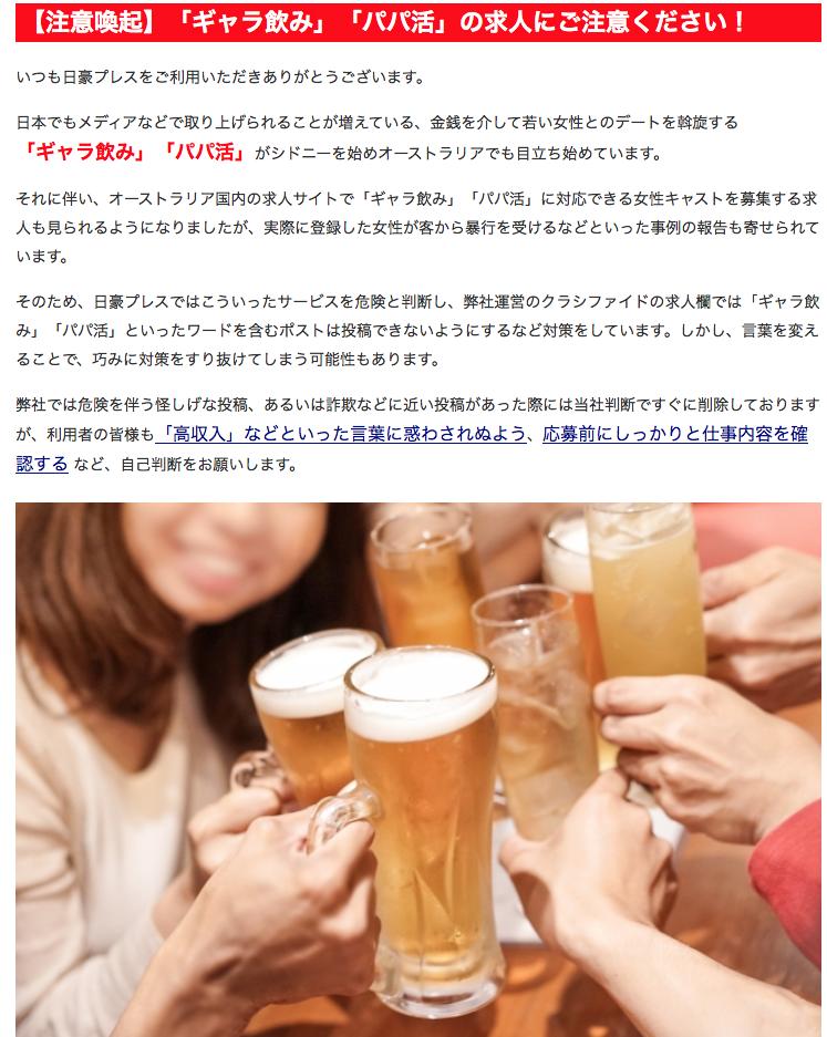 【注意喚起】「ギャラ飲み」「パパ活」の求人にご注意ください